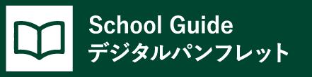 School Guide デジタルパンフレット
